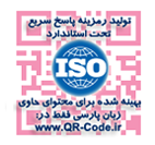 Generate QR-Code under ISO & Persian Language